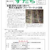 すだちの季刊誌第26号表紙画像