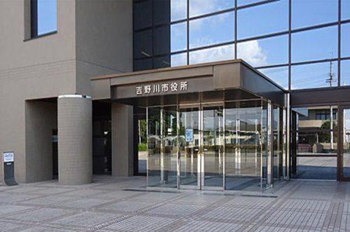 吉野川市役所