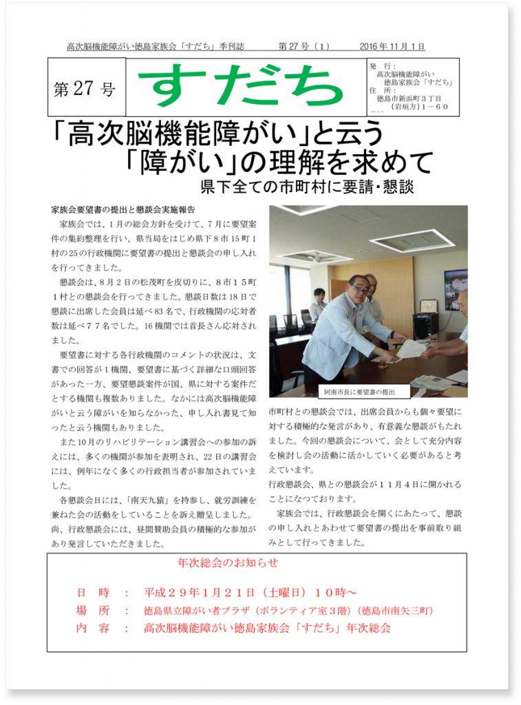 すだちの季刊誌第27号表紙