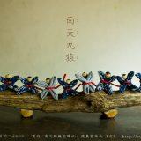 南天九猿postcard