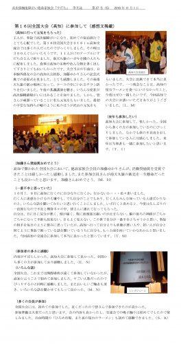 すだちの季刊誌第27号p5p6感想文
