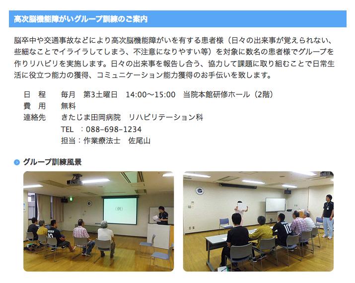 田岡グループ訓練