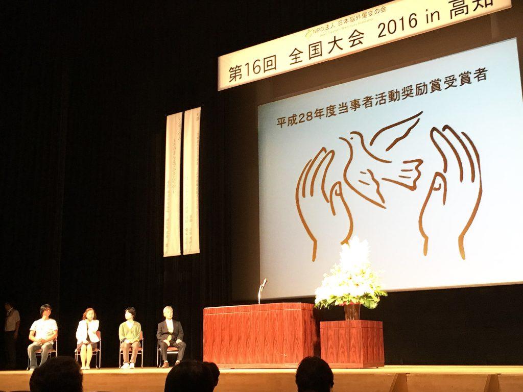 2016脳外傷全国大会in高知05