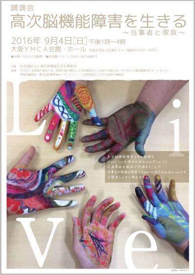 2016_9月4日YMCA講習会チラシ