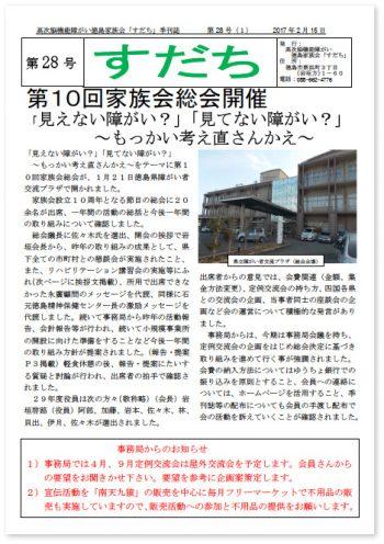 すだちの季刊誌第28号_表紙