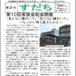 すだちの季刊誌第28号サムネイル