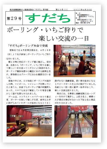 すだちの季刊誌29号_表紙