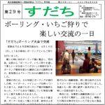 すだち季刊誌29号サムネイル